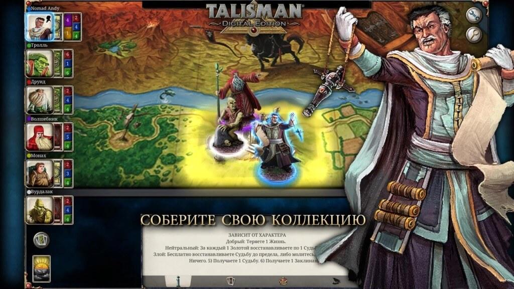 Подробнее об игре Talisman: Digital Edition