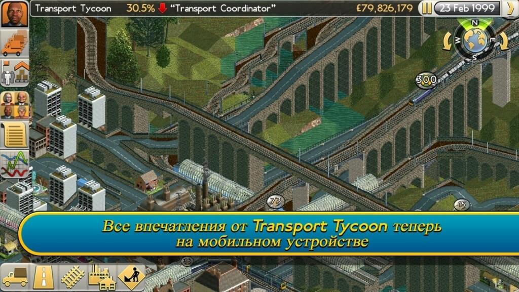 Механика игры Transport Tycoon на андроид