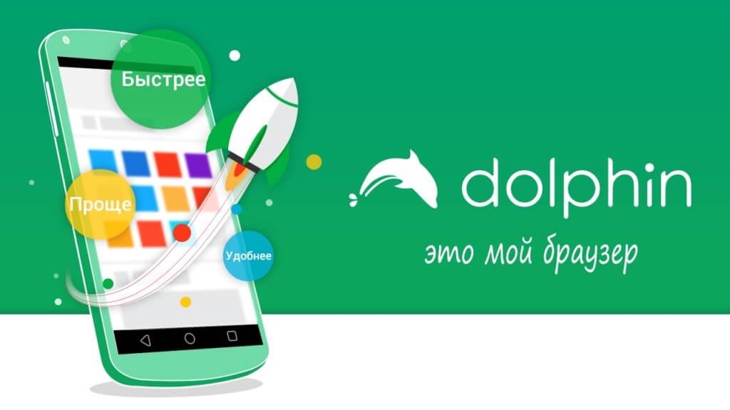 Ключевые особенности программы Браузер Dolphin