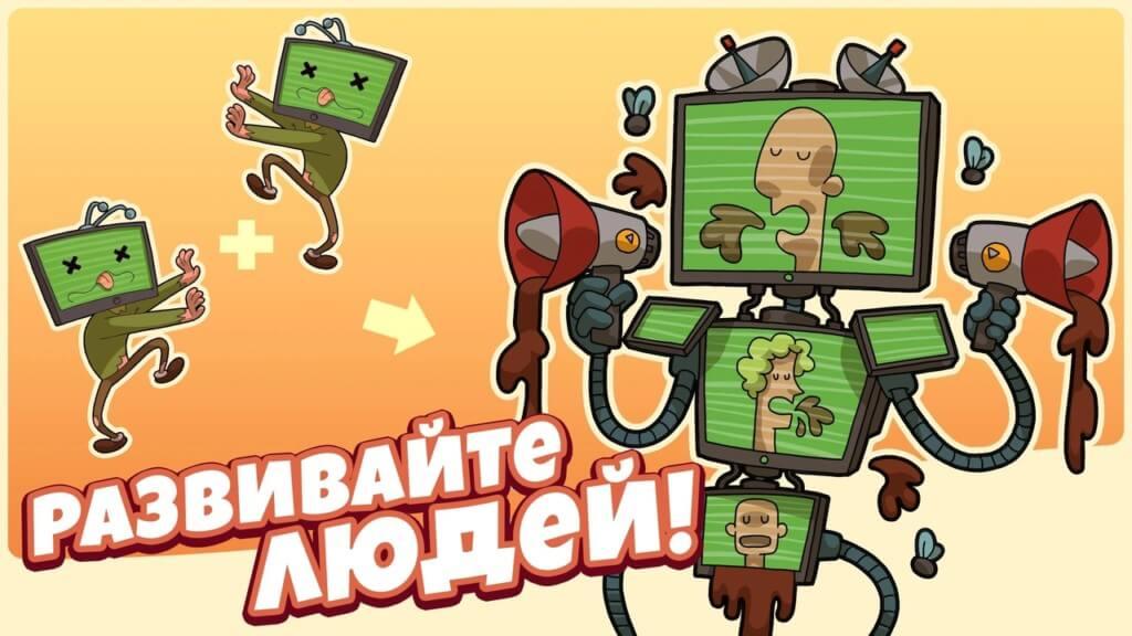 Подробнее про игру Homo Evolution на андроид