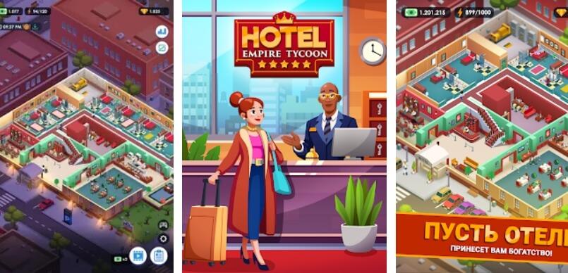 Hotel Empire Tycoon на андроид - лучший аркадный симулятор отеля