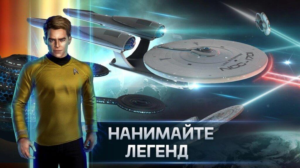 Сюжет и механика игры Star Trek Fleet Command