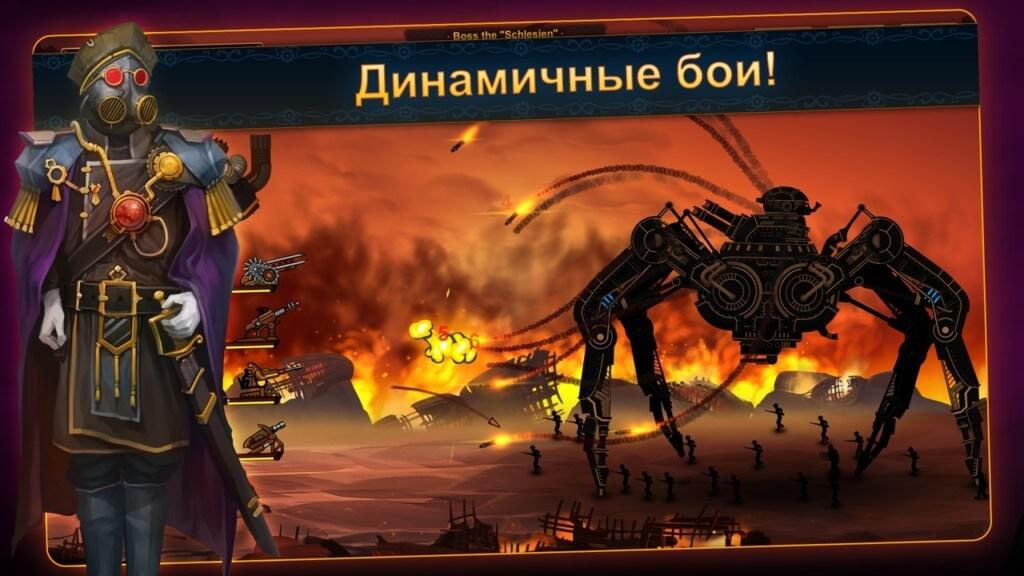 Сюжет игры Steampunk Tower 2