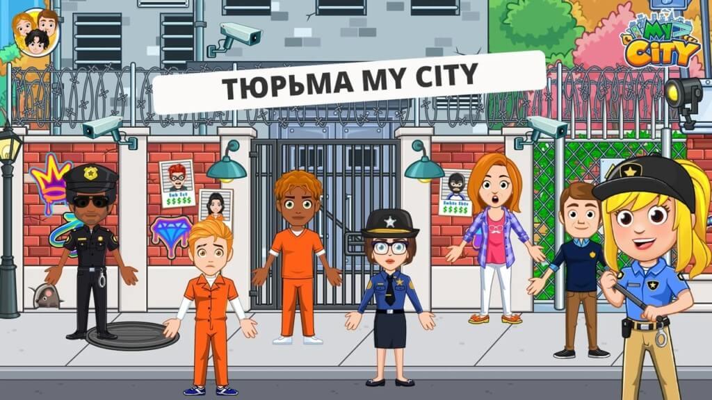 Что есть интересного в игре My City Тюрьма на андроид