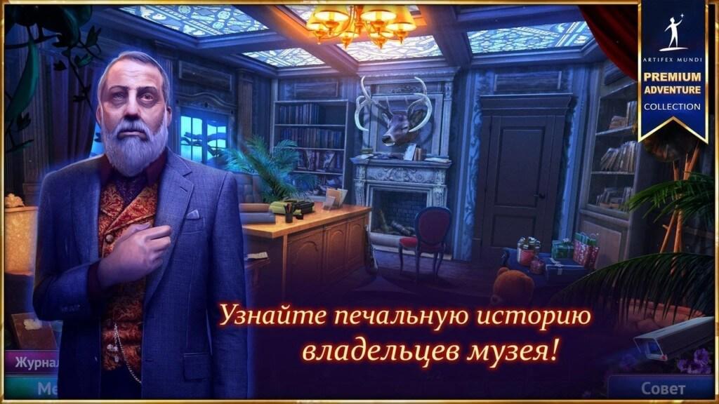 Сюжет игры Охотник на демонов 5 Тайна музея