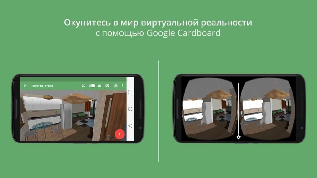 Что такое Planner 5D на андроид?