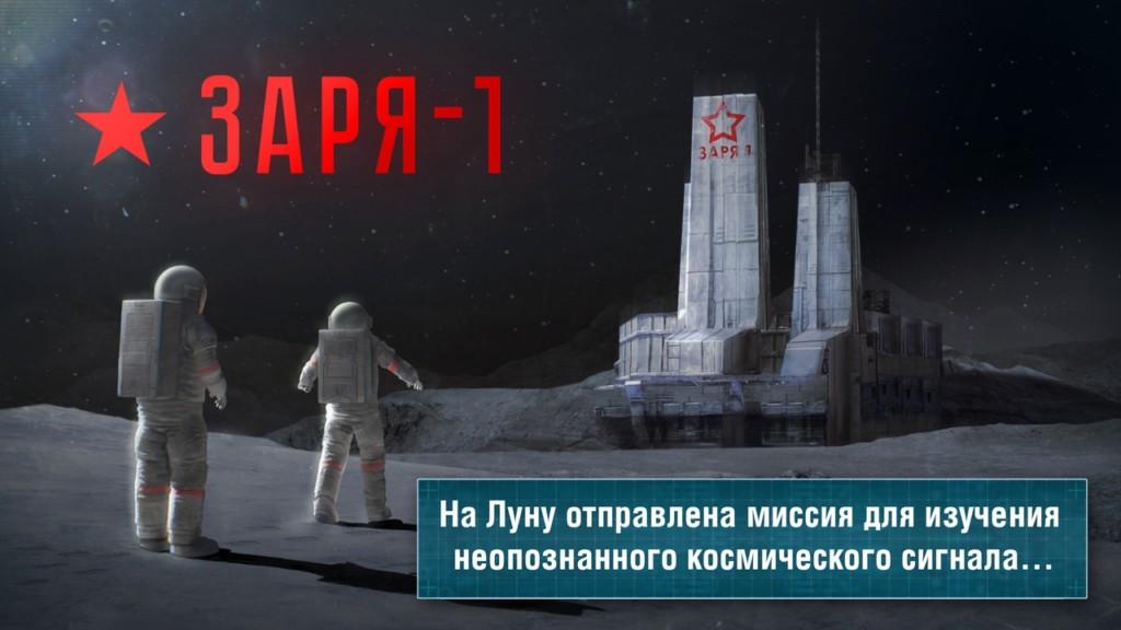 Сюжет в СТАНЦИЯ ЗАРЯ-1