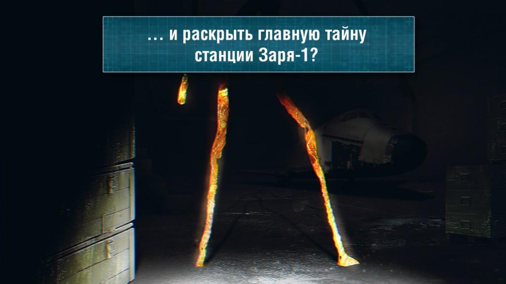Механика игры СТАНЦИЯ ЗАРЯ-1