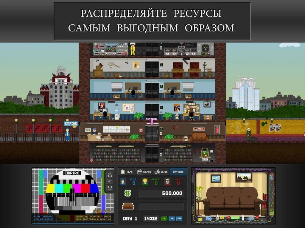 Сюжет игры Empire TV Tycoon