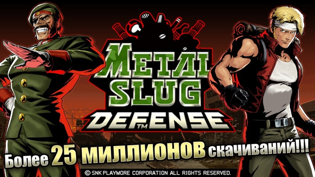 Сюжет METAL SLUG DEFENSE