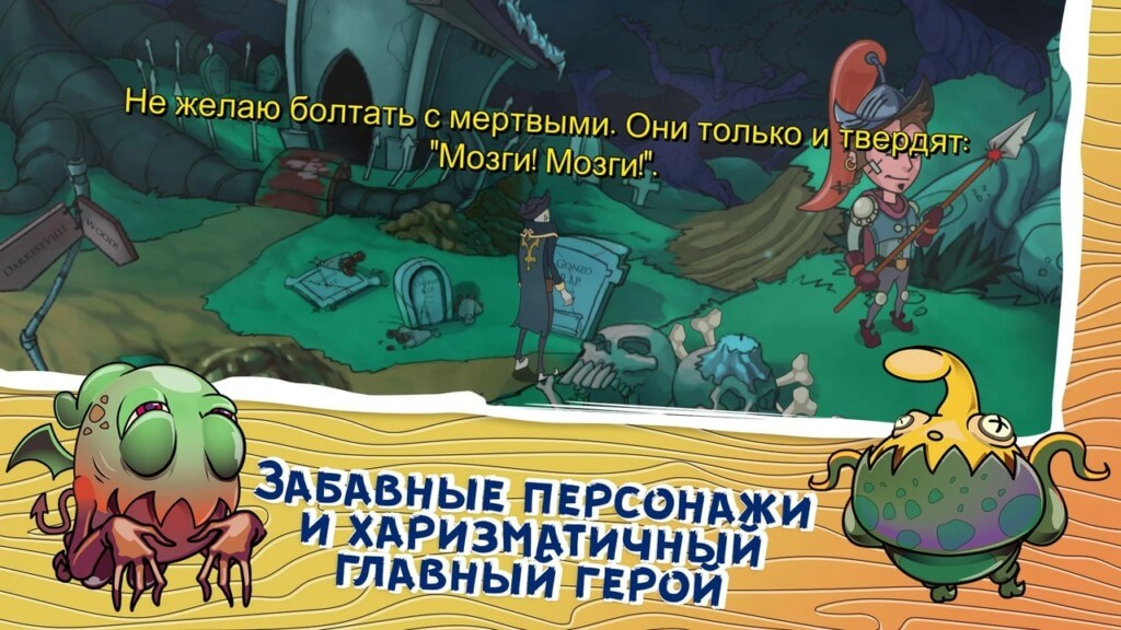 Сюжет игры Darkestville Castle