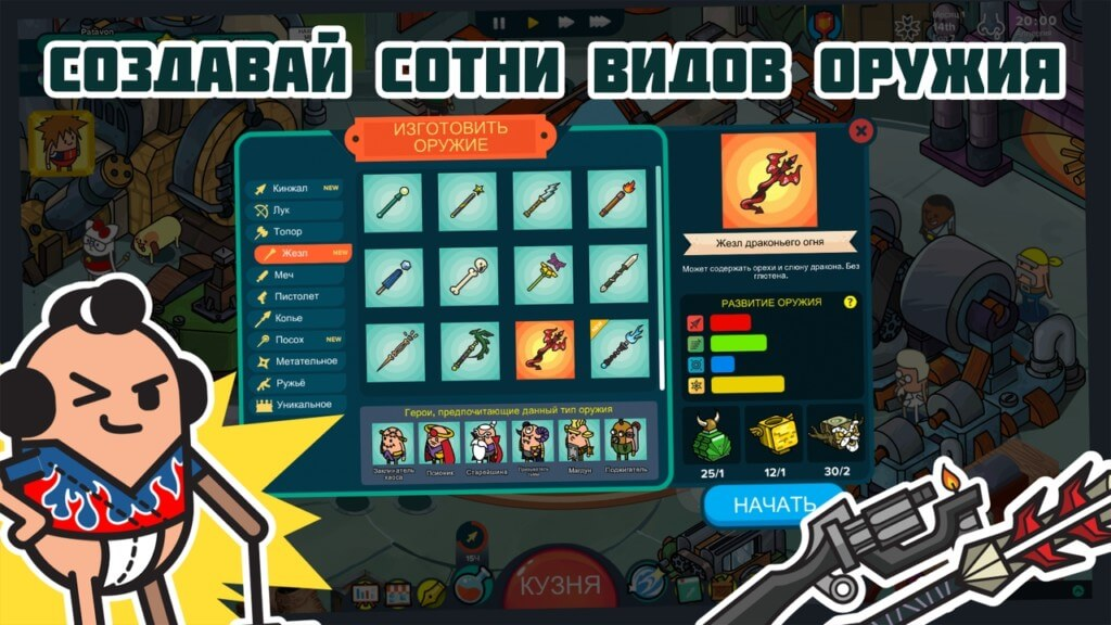 История в Holy Potatoes! A Weapon Shop?!