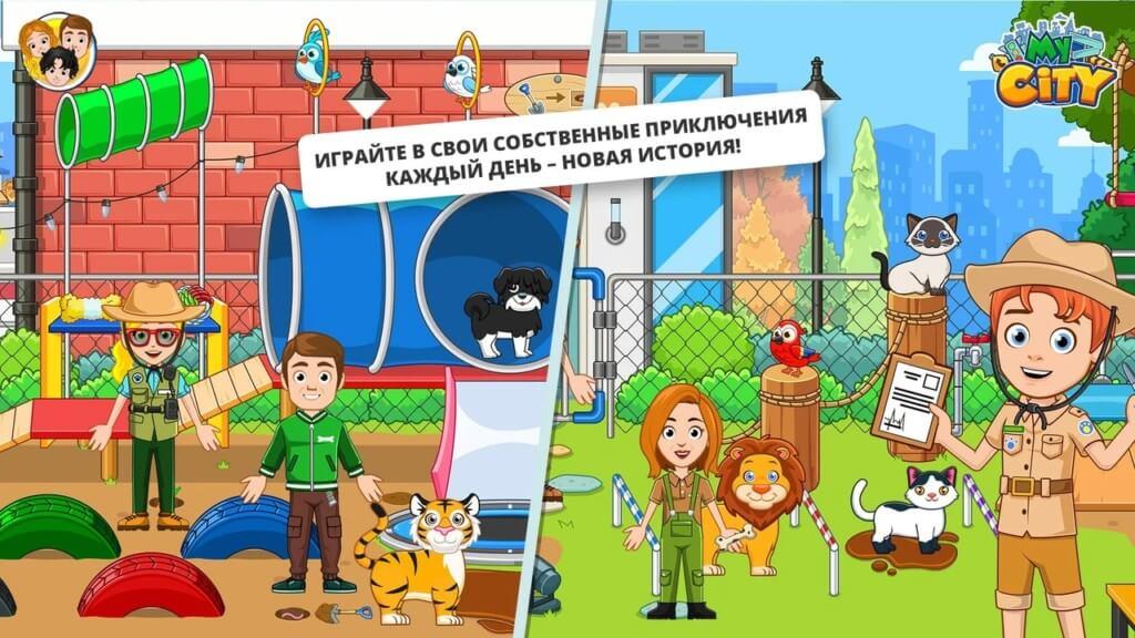 Игровой процесс в My City Приют для животных