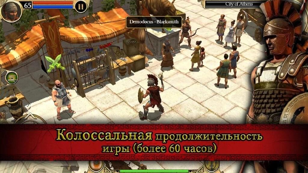 Подробнее об игре Titan Quest на андроид