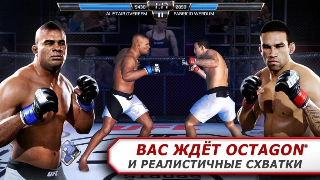 Подробнее об UFC на андроид