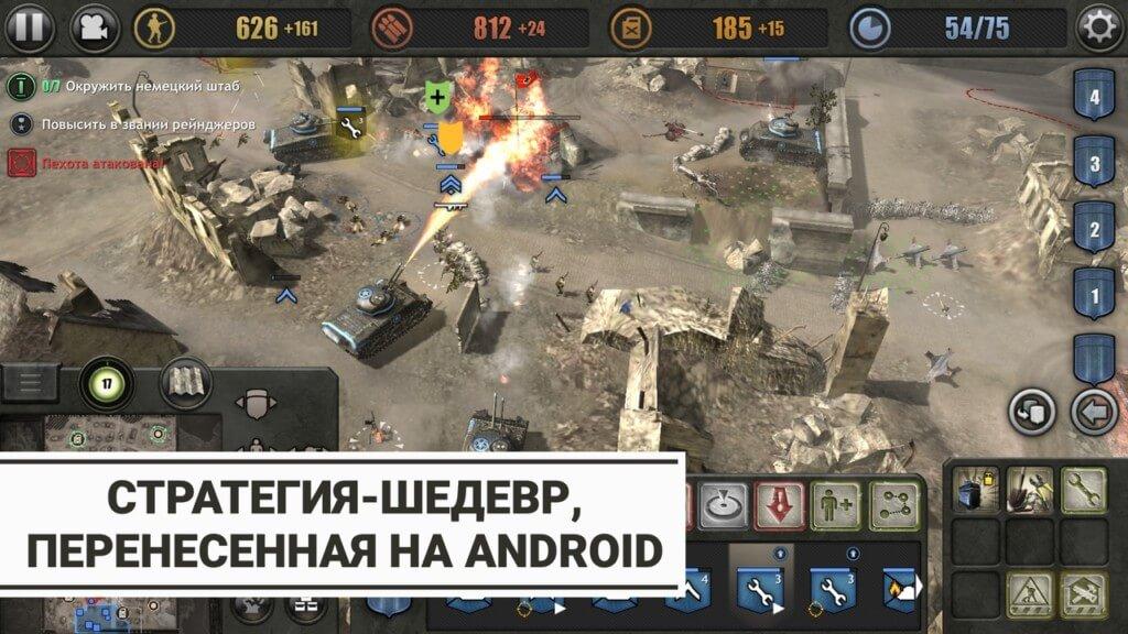 Геймплей игры Company of Heroes