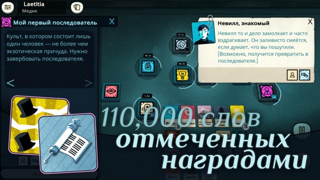 Сюжет в Cultist Simulator на андроид