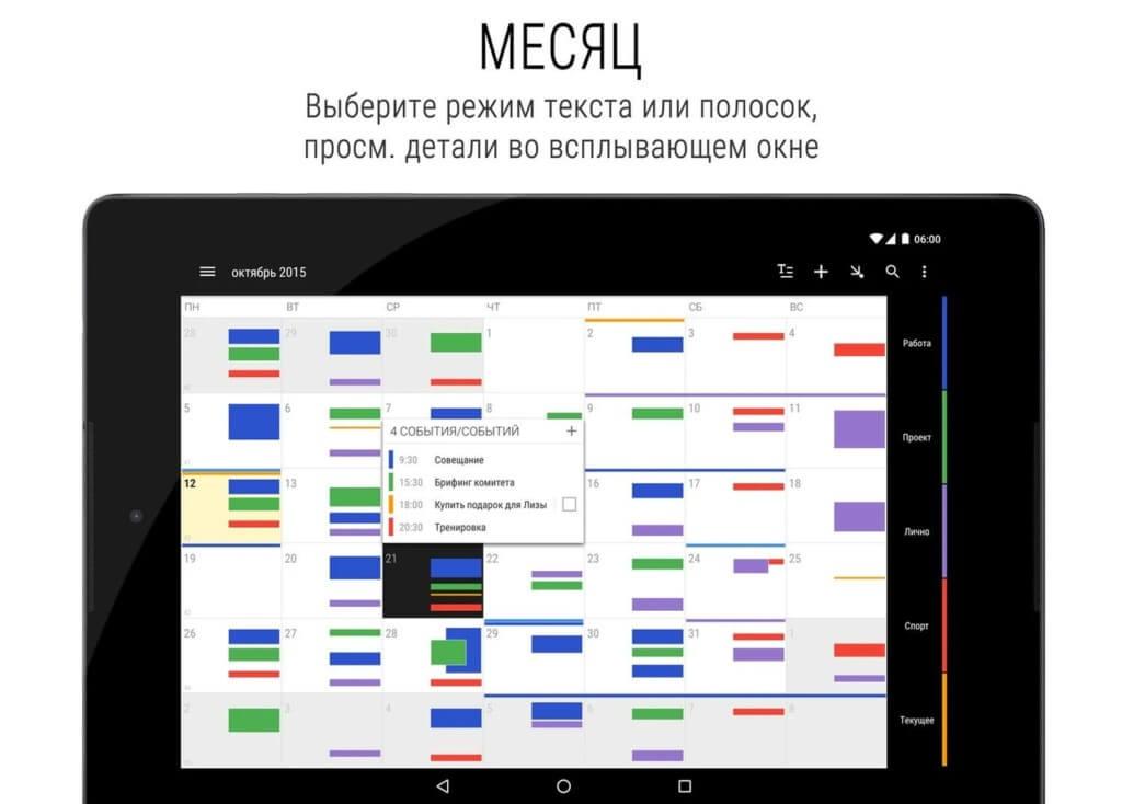 Плюсы приложения Деловой календарь 2
