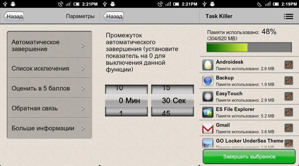 Ключевые особенности приложения Диспетчер Приложений на андроид