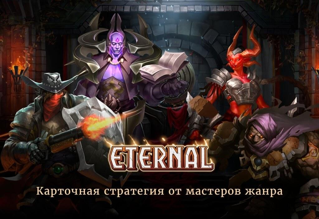 Механика игры Eternal