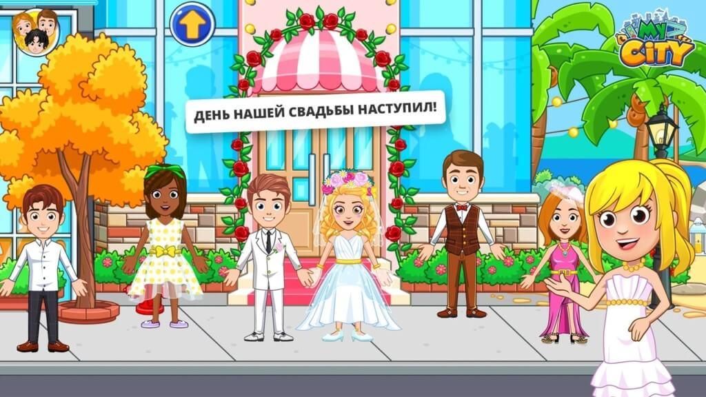 Геймплей в My City Свадебная Вечеринка