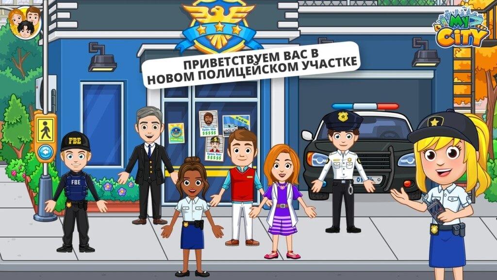 Геймплей игры My City Воры и полицейские