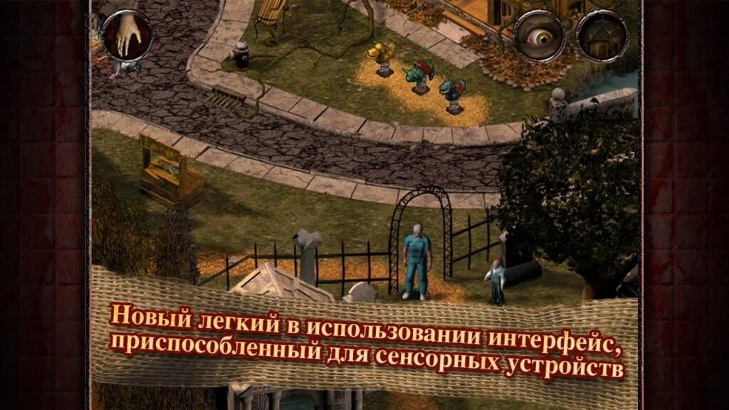 Подробнее об игре Sanitarium