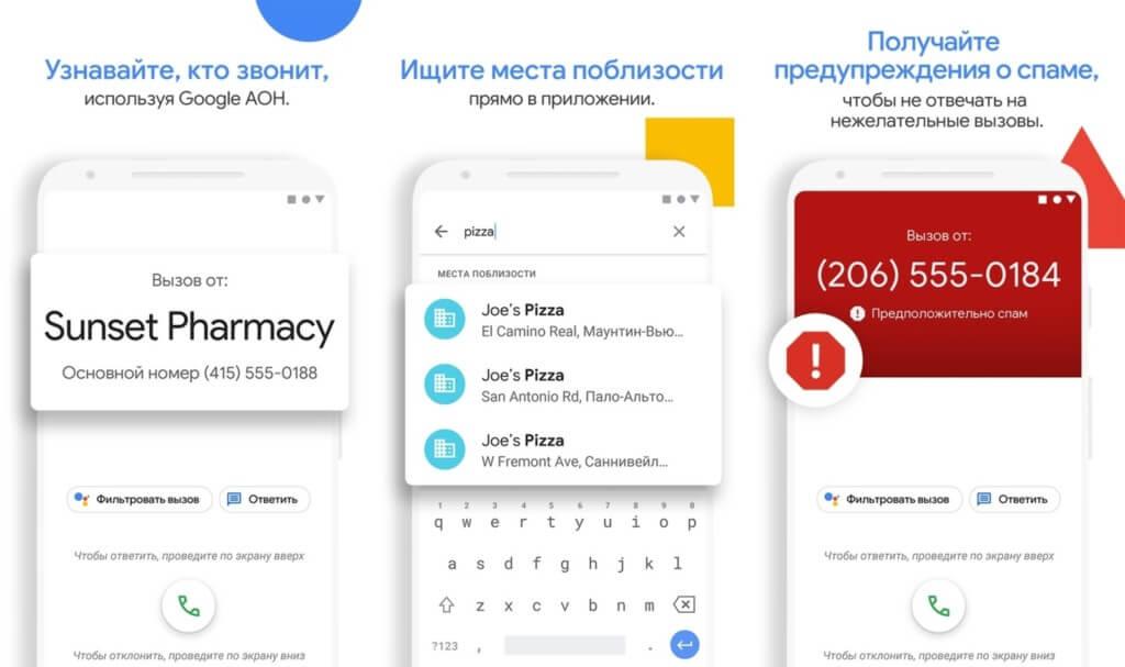 Стоит ли скачивать приложение Телефон Google?