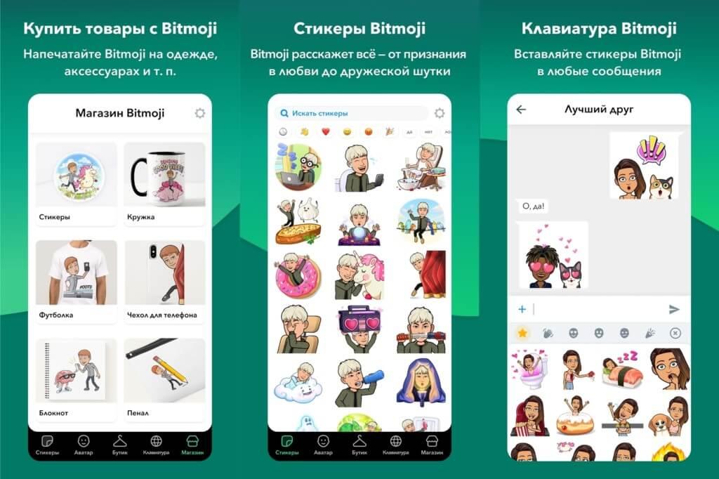 Bitmoji - создание своего мультяшного аватара