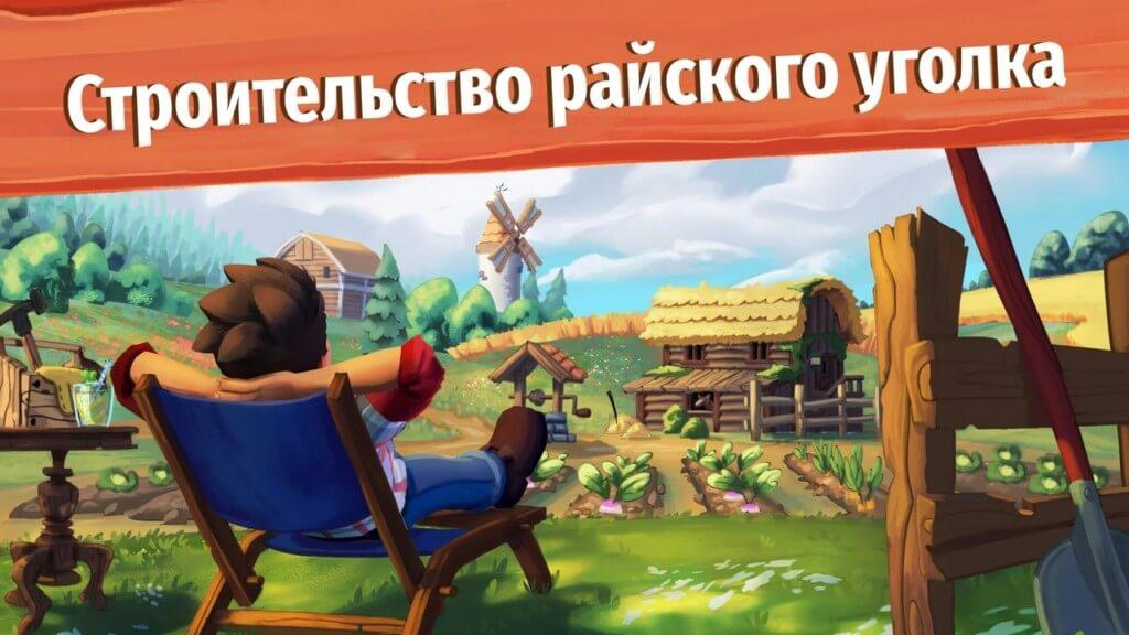 Подробнее об игре Big Farm / Большая ферма