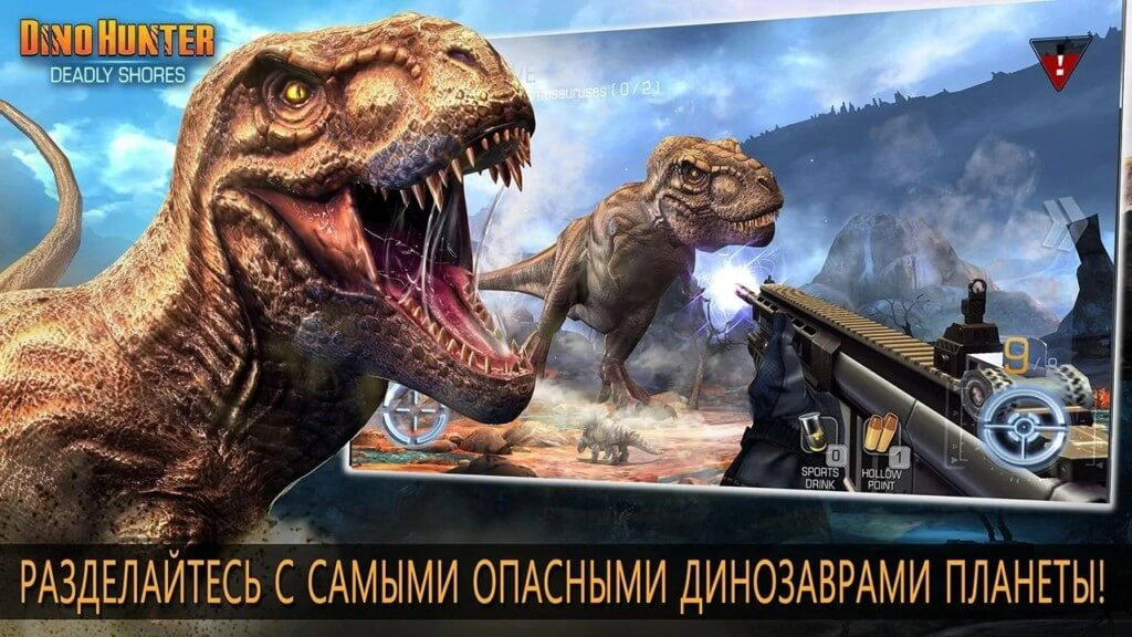 Сюжет в DINO HUNTER DEADLY SHORES
