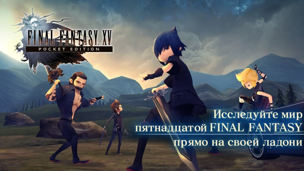 Сюжет в FINAL FANTASY XV POCKET EDITION