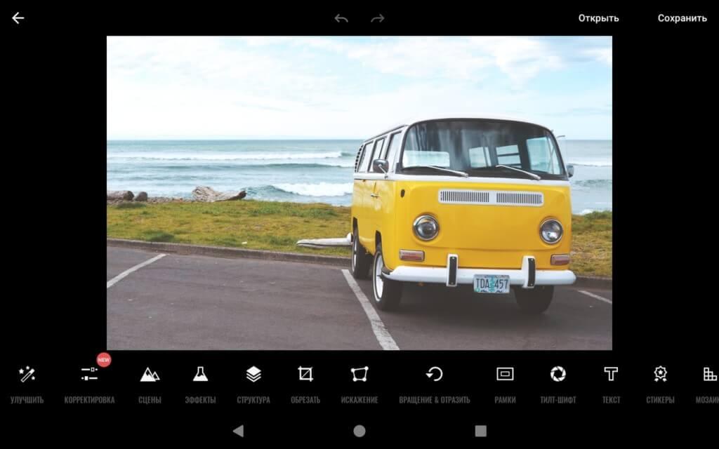 Различные функции в приложении Fotor Фоторедактор & Фото коллаж