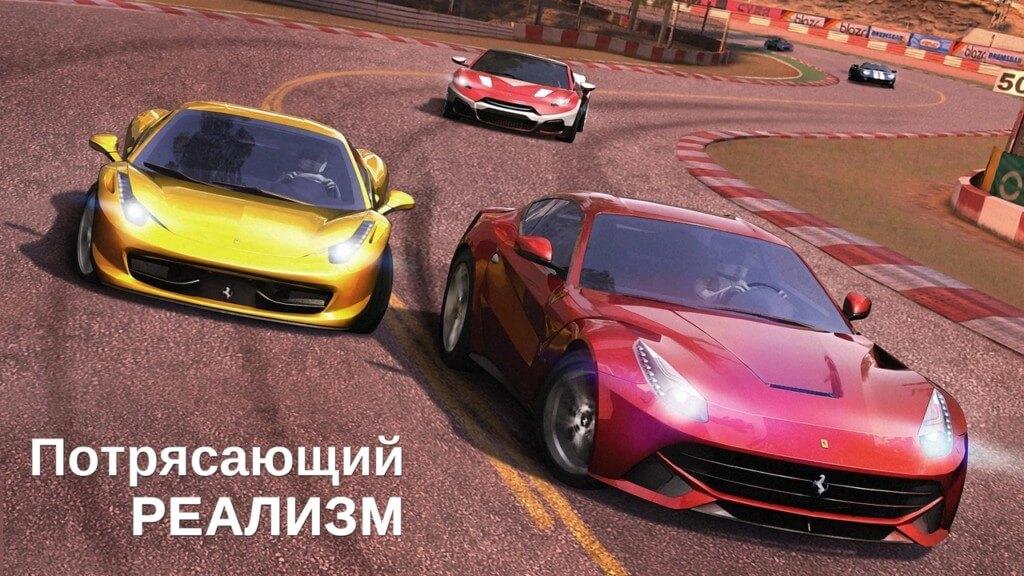 Подробнее об игре GT Racing 2