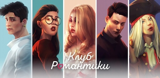Клуб Романтики на андроид - геймплей игры