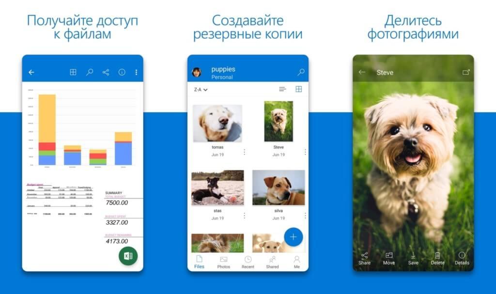 Использование Microsoft OneDrive на вашем телефоне