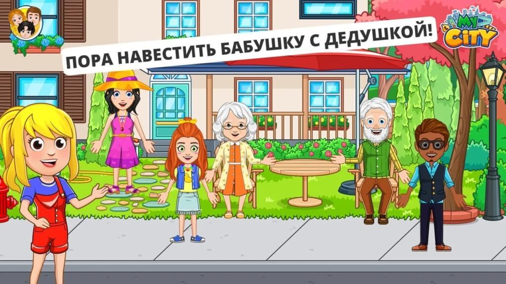 Интересные подробности об игре My City : Дом дедушки и бабушки