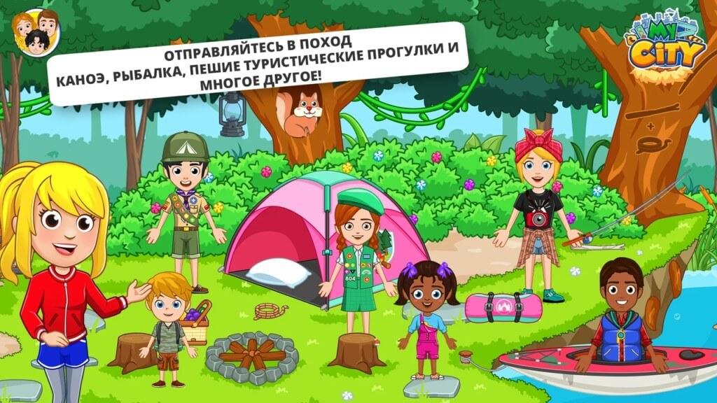 Скриншот My City : Лагерь на природе