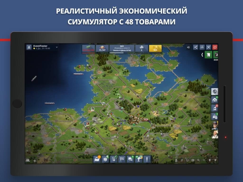 Подробнее об игре Rail Nation на андроид
