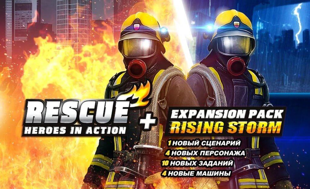 Сюжет игры RESCUE: Heroes in Action