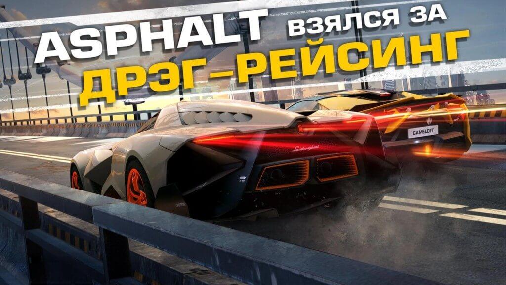 Механика игры Asphalt Штурм улиц