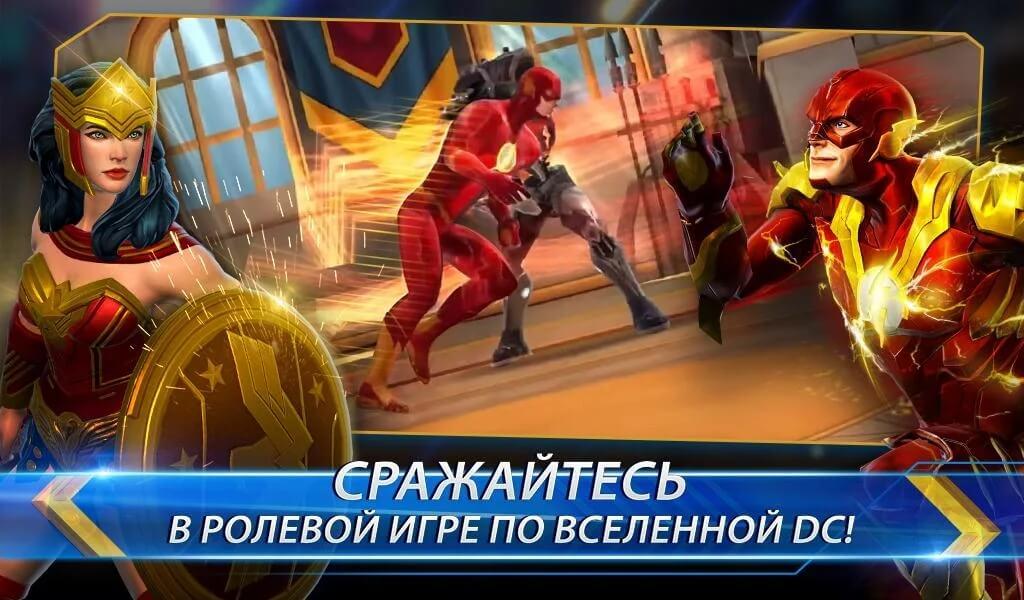 Про сюжет DC Legends