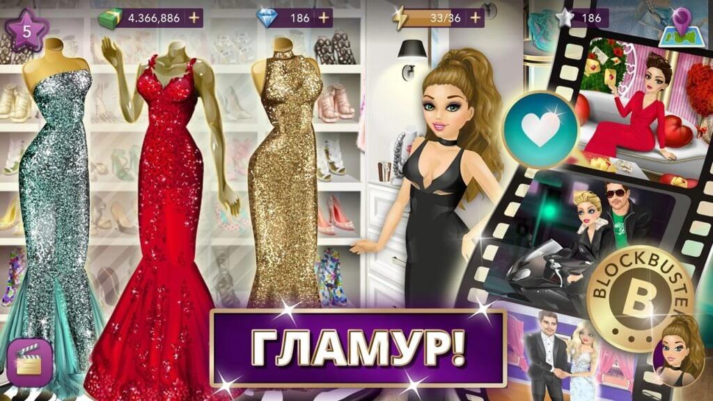 Скриншот Hollywood Story: Звезда моды
