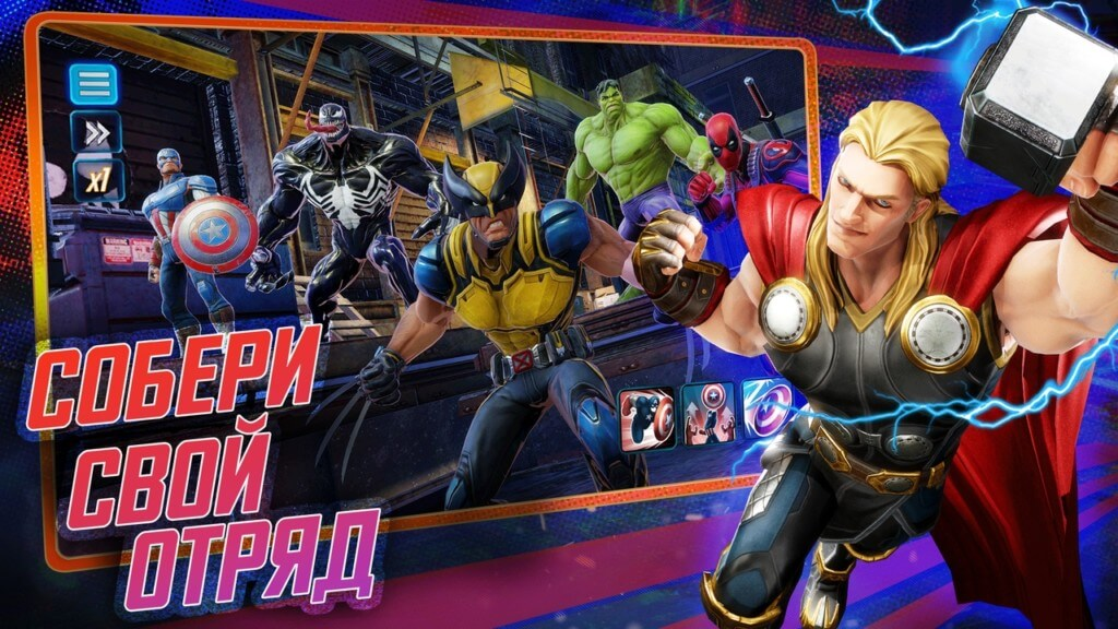 Про сюжет в MARVEL Strike Force на андроид