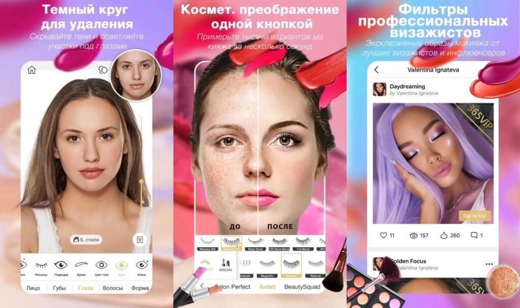 Perfect365 - доступно множество фильтров для макияжа