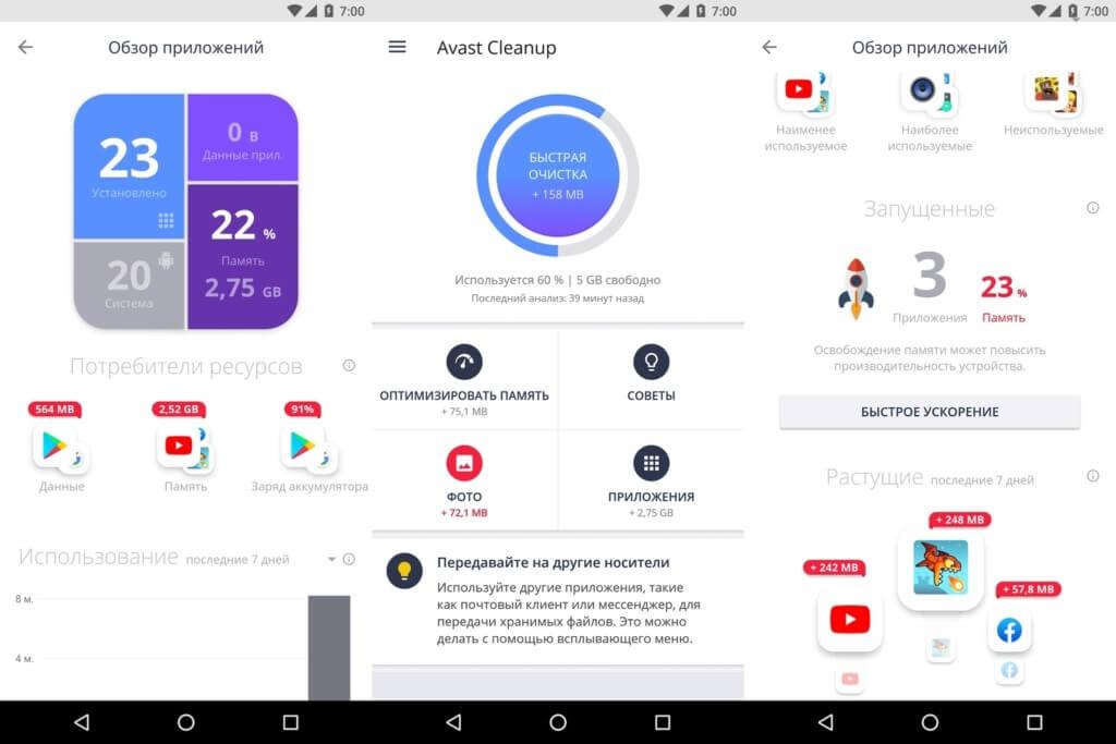 Avast Cleanup на андроид - очистка, ускорение и оптимизация