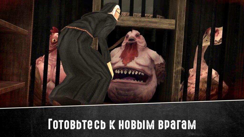 Изучите прошлое Мадлен в игре Evil Nun 2 на андроид