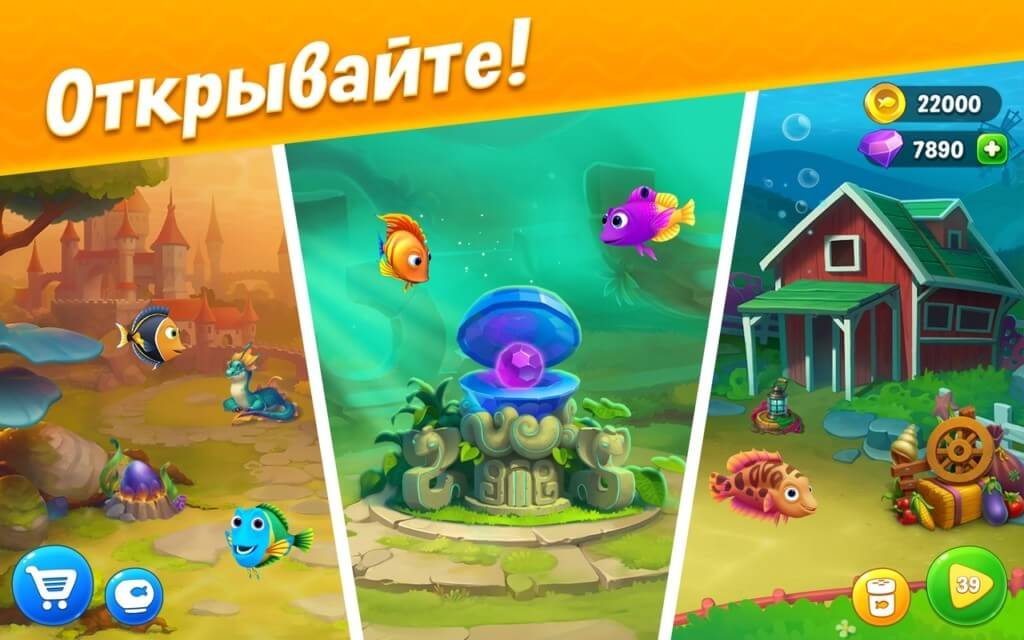 Подробнее об игре Fishdom на андроид