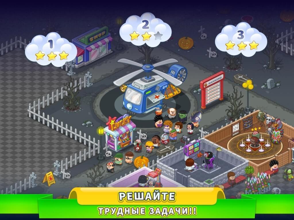 Fun Hospital - стройте и организовывайте больницы по-своему