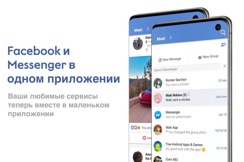 Maki Plus - Facebook и Messenger в одном приложении